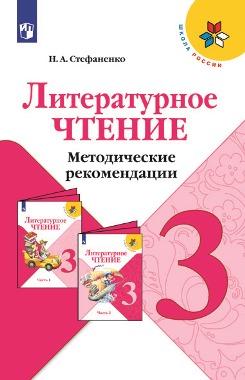 Литературное чтение. Методические рекомендации. 3 класс
