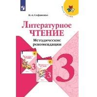 Школа России. Литературное чтение. Методические рекомендации. 3 класс