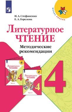 Литературное чтение. Методические рекомендации. 4 класс