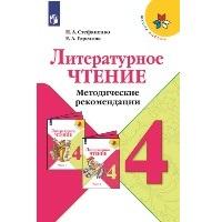 Школа России. Литературное чтение. Методические рекомендации. 4 класс