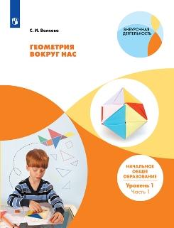 Геометрия вокруг нас. Начальное общее образование. Уровень 1. В двух частях. Часть 1