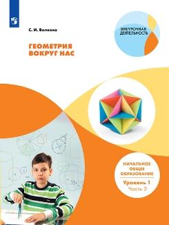 Геометрия вокруг нас. Начальное общее образование. Уровень 1. В двух частях. Часть 2
