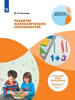 Развитие математических способностей. Начальное общее образование. Уровень 1. В двух частях. Часть 1