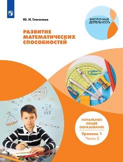 Развитие математических способностей. Начальное общее образование. Уровень 1. В двух частях. Часть 2