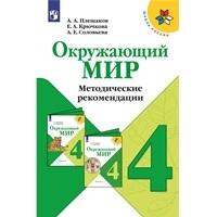 Школа России. Окружающий мир. Методические рекомендации. 4 класс