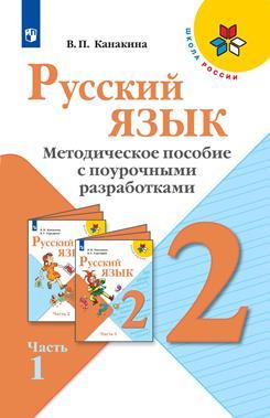 Русский язык.  Методическое пособие с поурочными разработками. 2 класс