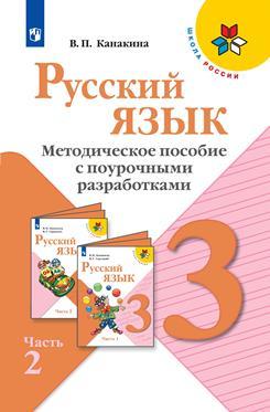 Русский язык.  Методическое пособие с поурочными разработками. 3 класс