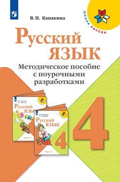 Русский язык.  Методическое пособие с поурочными разработками. 4 класс