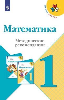 Математика.  Методические рекомендации. 1 класс