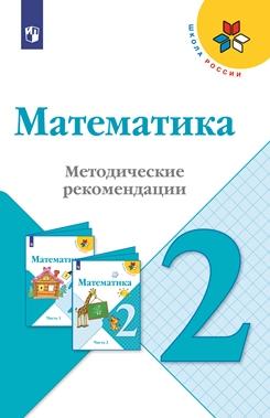 Математика.  Методические рекомендации. 2 класс