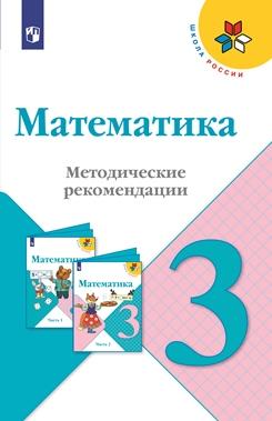 Математика.  Методические рекомендации. 3 класс
