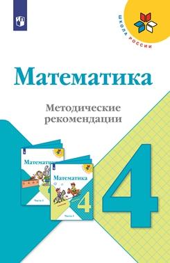 Математика.  Методические рекомендации. 4 класс