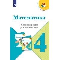 Школа России. Математика. Методические рекомендации. 4 класс