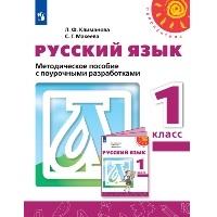 Перспектива. Русский язык. 1 класс. Методическое пособие с поурочными разработками
