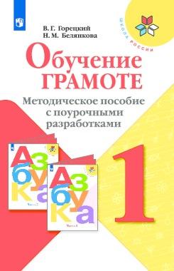 Обучение грамоте.  Методическое пособие с поурочными разработками. 1 класс