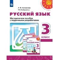 Перспектива. Русский язык. 3 класс. Методическое пособие с поурочными разработками