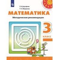 Перспектива. Математика. 3 класс. Методические рекомендации