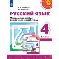Перспектива. Русский язык. 4 класс. Методическое пособие с поурочными разработками