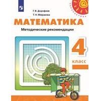 Перспектива. Математика. 4 класс. Методические рекомендации