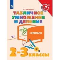 Школа России. Табличное умножение и деление с ответами. 2-3 классы