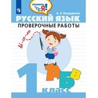 Школа России. Русский язык. Проверочные работы. 1 класс