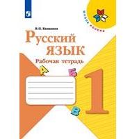Школа России. Русский язык. Рабочая тетрадь. 1 класс