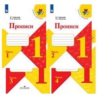 Школа России. Прописи. 1 класс. В 4 частях