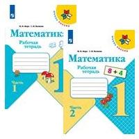 Школа России. Математика. Рабочая тетрадь. 1 класс. В 2 частях