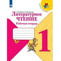 Школа России. Литературное чтение. Рабочая тетрадь. 1 класс
