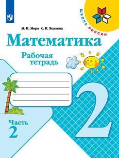 Математика. Рабочая тетрадь. 4 класс