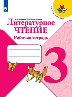 Литературное чтение. Рабочая тетрадь. 3 класс