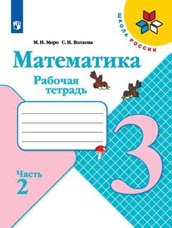 Математика. Рабочая тетрадь. 3 класс