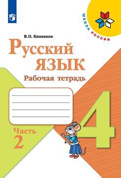 Русский язык. Рабочая тетрадь. 4 класс