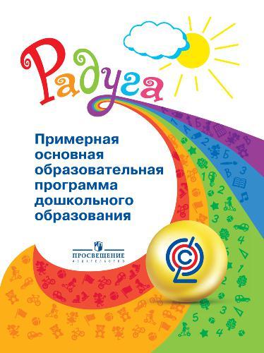 Радуга. Примерная основная образовательная программа дошкольного образования