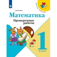 Школа России. Математика. Проверочные работы. 1 класс