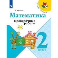 Школа России. Математика. Проверочные работы. 2 класс