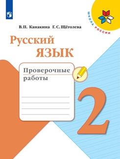 Русский язык. Проверочные работы. 2 класс