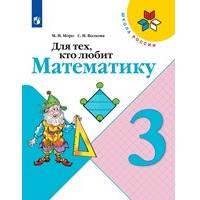 Школа России. Для тех, кто любит математику. 3 класс