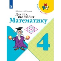 Школа России. Для тех, кто любит математику. 4 класс