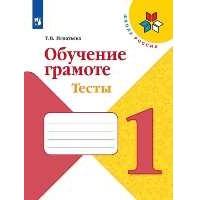 Школа России. Обучение грамоте. Тесты. 1 класс