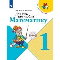 Школа России. Для тех, кто любит математику. 1 класс