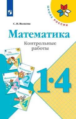 Математика. Контрольные работы. 1-4 классы