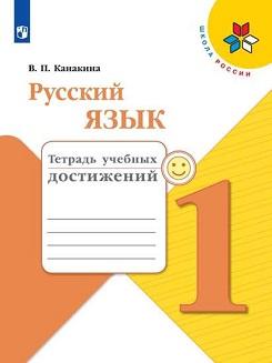Русский язык. Тетрадь учебных достижений. 1 класс