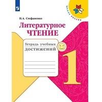 Школа России. Литературное чтение. Тетрадь учебных достижений. 1 класс