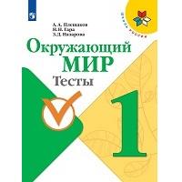Школа России. Окружающий мир. Тесты. 1 класс