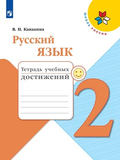 Русский язык. Тетрадь учебных достижений. 2 класс