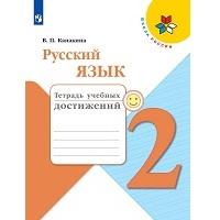 Школа России. Русский язык. Тетрадь учебных достижений.2 класс