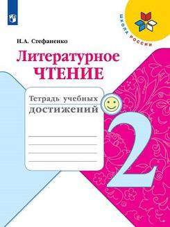 Литературное чтение. Тетрадь учебных достижений. 2 класс