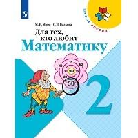 Школа России. Для тех, кто любит математику. 2 класс