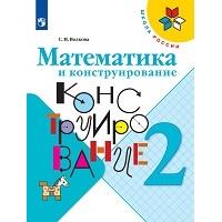 Школа России. Математика и конструирование. 2 класс